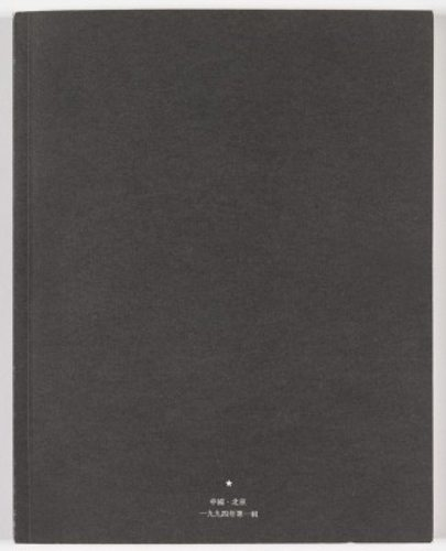 the-black-cover-book-web_